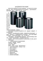 如何选择条码打印机中的碳带 封面