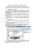 条码打印软件中标签预览正常打印无反应如何解决 封面