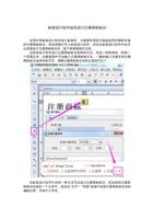 标签设计软件如何设计注册商标标识 封面
