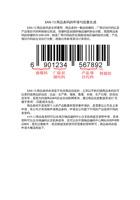 EAN-13商品条码的申请与批量生成 封面