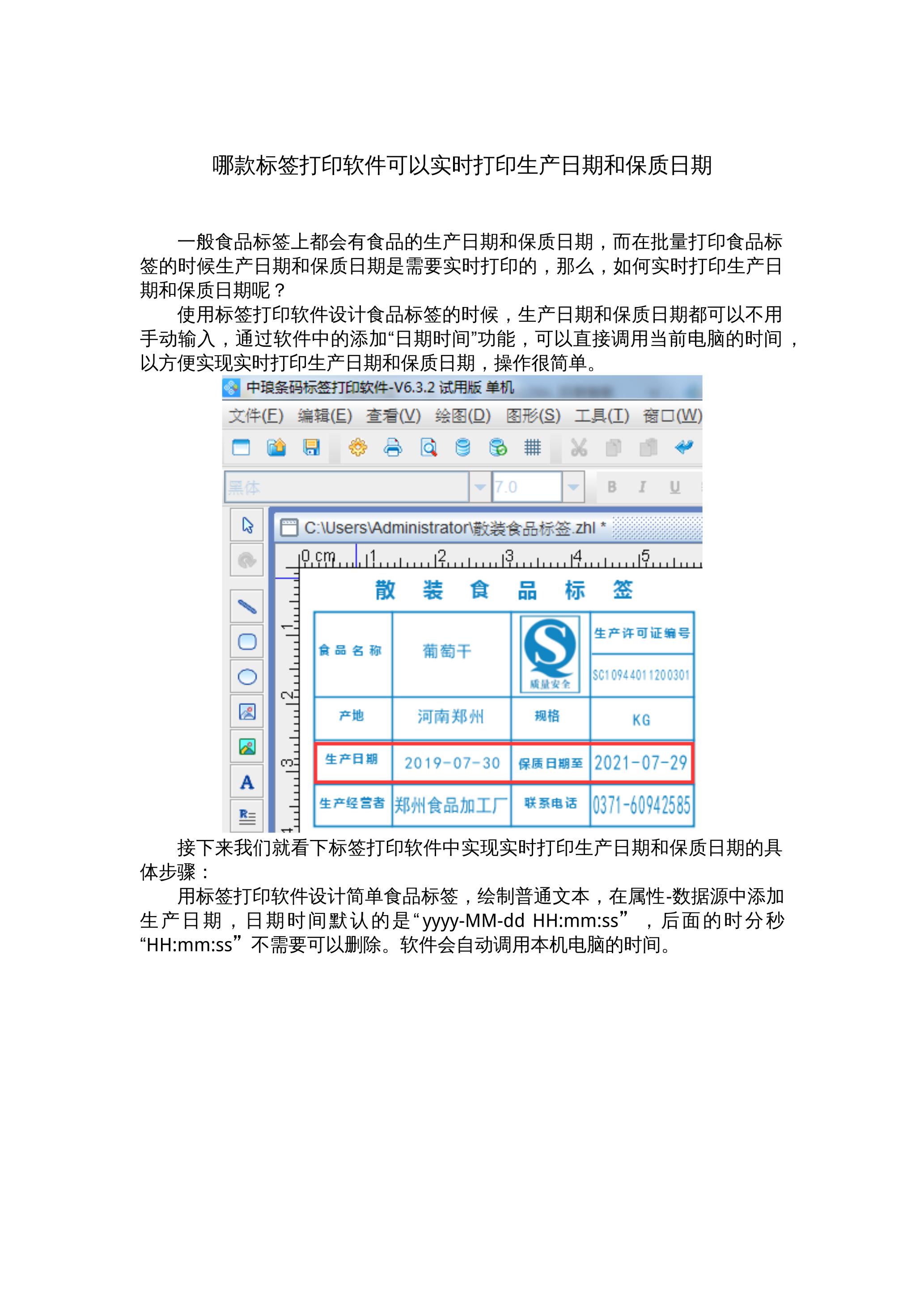 哪款标签打印软件可以实时打印生产日期和保质日期 封面