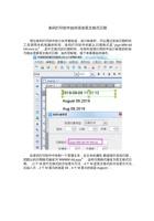 条码打印软件如何添加英文格式日期 封面