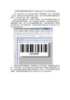 条码生成器如何生成交叉25码(code 2 of 5 Interleaved) 封面