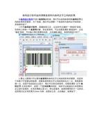 条码设计软件如何调整条形码与条码文字的距离 封面