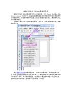 条码打印软件之Excel数据库导入 封面