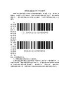 条码生成器之EAN-14条形码 封面