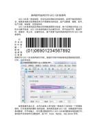 条码软件如何打印UCC-128条形码 封面